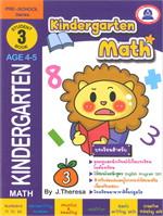 Kindergarten Math Book 3
