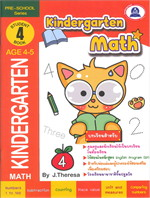 Kindergarten Math Book 4