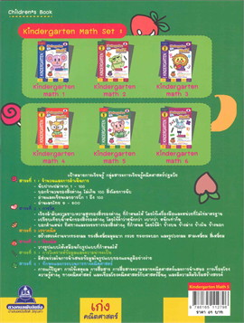 Kindergarten Math Book 5
