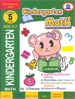 Kindergarten Math Book 5