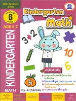 Kindergarten Math Book 6