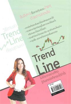 Trend Line ง่ายจัง