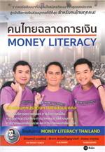 คนไทยฉลาดการเงิน (MONEY LITERACY)