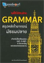 Ultimate GRAMMAR สรุปหลักไวยากรณ์ มัธยมปลาย