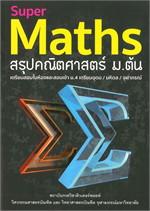 Super Maths สรุปคณิตศาสตร์ ม.ต้น