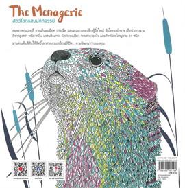 The Menagesie สัตว์โลกแสนมหัศจรรย์