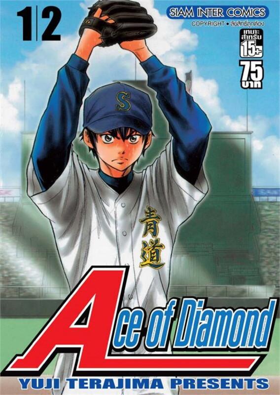 Ace of Diamond เล่ม 1 (1+2)