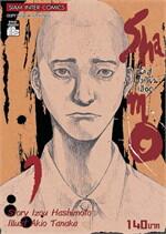 SHAMO นักสู้สังเวียนเลือด ล.1(รวมเล่ม1-3