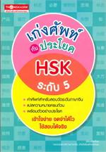 เก่งศัพท์กับประโยค HSK ระดับ 5