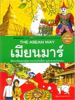 เมียนมาร์ ( ปกใหม่ ) : THE ASEAN WAY