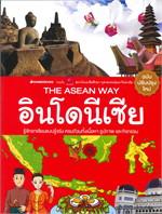 อินโดนีเซีย ( ปกใหม่ ) THE ASEAN WAY