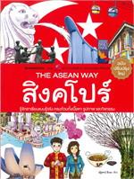 สิงคโปร์ ( ปกใหม่ ) THE ASEAN WAY