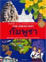 กัมพูชา ( ปกใหม่ ) THE ASEAN WAY