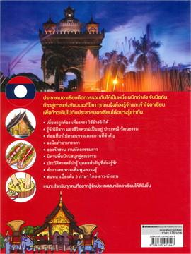 ลาว ( ปกใหม่ ) THE ASEAN WAY