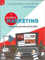 หาวห่าว Marketing การตลาดจีนยุคใหม่ที่คุณต้องร้องโอ้โห!