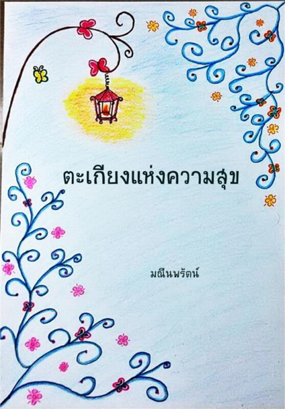 ตะเกียงแห่งความสุข (ฉบับ ภาษาไทย)