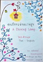 ตะเกียงแห่งความสุข A shining Lamp(Th-En)