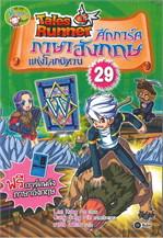 Tales Runner ศึกการ์ดภาษาอังกฤษแห่งโลกนิทาน เล่ม 29