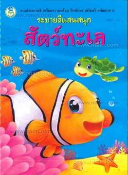 ระบายสีแสนสนุก สัตว์ทะเล