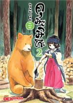 คุมะมิโกะ คนทรงหมี เล่ม 2