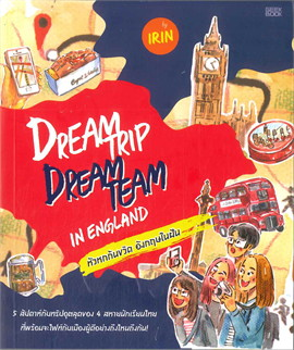 Dream Trip Dream Teamหัวหกก้นขวิดอังกฤษฯ