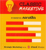 CLASSIC MARKETING การตลาด คลาสสิก