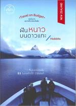 ฝันหนาวบนดาวแกะ (คู่มือท่องเที่ยวนิวซีแลนด์ เกาะใต้) ชุด Travel on Budget