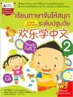 เรียนภาษาจีนให้สนุก ระดับปฐมวัย เล่ม 2