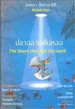 ปลาฉลามฟันหลอ (ปกอ่อน) ฉบับไทย-อังกฤษ