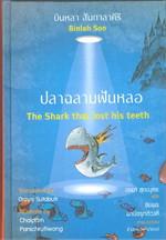 ปลาฉลามฟันหลอ (ปกแข็ง) ฉบับไทย-อังกฤษ