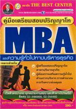 คู่มือเตรียมสอบปริญญาโท MBA และความรู้ทั่วไปทางบริหารธุรกิจ