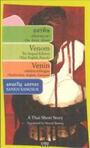อสรพิษ ฉบับสามภาษา (ไทย-อังกฤษ-ฝรั่งเศส)