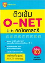 ติวเข้ม O-NET ม.6 คณิตศาสตร์