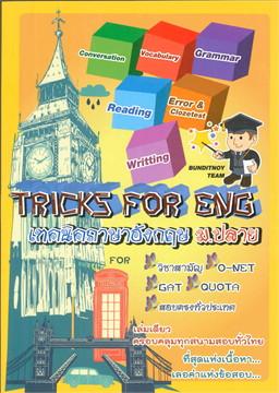 Tricks for ENG เทคนิคภาษาอังกฤษ ม.ปลาย