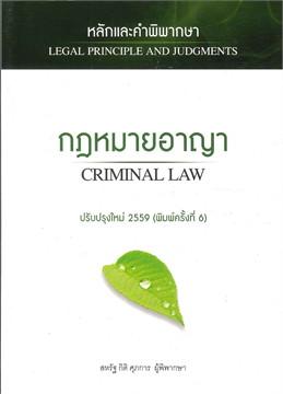 หลักและคำพิพากษากฎหมายอาญา