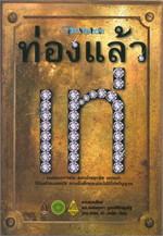 ท่องแล้วเท่ ชุดเรียนรู้ภาษาไทย ลำดับที่3