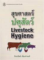 สุขศาสตร์ปศุสัตว์ (Livestock Hygiene)