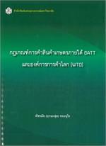 กฎเกณฑ์การค้าสินค้าเกษตรภายใต้ GATT และองค์การการค้าโลก (WTO)
