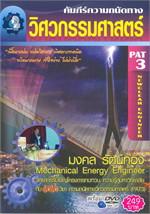 คัมภีร์ความถนัดทางวิศวกรรมศาสตร์ PAT 3 +DVD