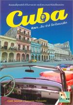 Cuba : คิวบา...ดิบ ซ่าส์ ลีลาโรแมนติก