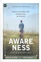 AWARENESS: คนไม่รู้จักตัวเอง (ปกแข็ง)