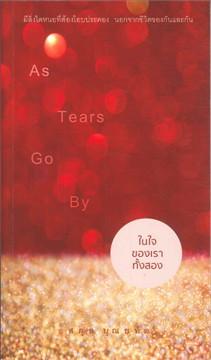 ในใจของเราทั้งสอง (As Tear Go By)