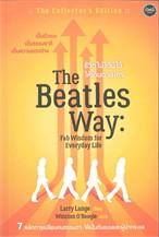 ชีวิตไม่ได้มีไว้ให้เดินตามใคร : The Beatles Way