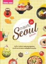 ตะลุยกิน in Seoul