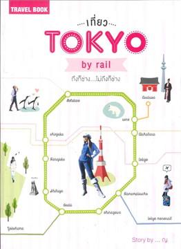 เที่ยวTokyo by rail ถึงก็ช่างไม่ถึงก็ช่าง (คู่มือท่องเที่ยวโตเกียว โดยรถไฟ)
