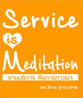 Service is Meditation งานบริการคือการภาวนา