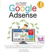 สร้าง Content ทำเงินออนไลน์กับ Google