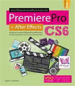 Premier Pro+After Effects CS6