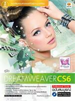 คู่มือ Dreamweaver CS6 Professional Guid