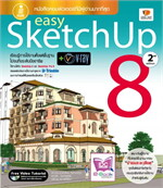 Easy SketchUp8 2nd edition